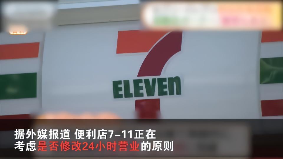因劳动力短缺 日本711试行非24小时营业