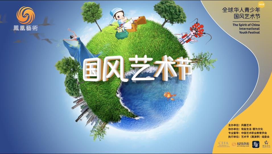 今夏相约丨凤凰艺术全球华人青少年国风艺术节
