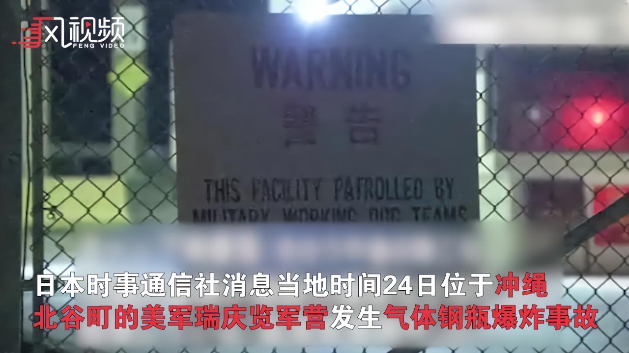 驻日美军基地内发生爆炸 日方称有外部入侵痕迹