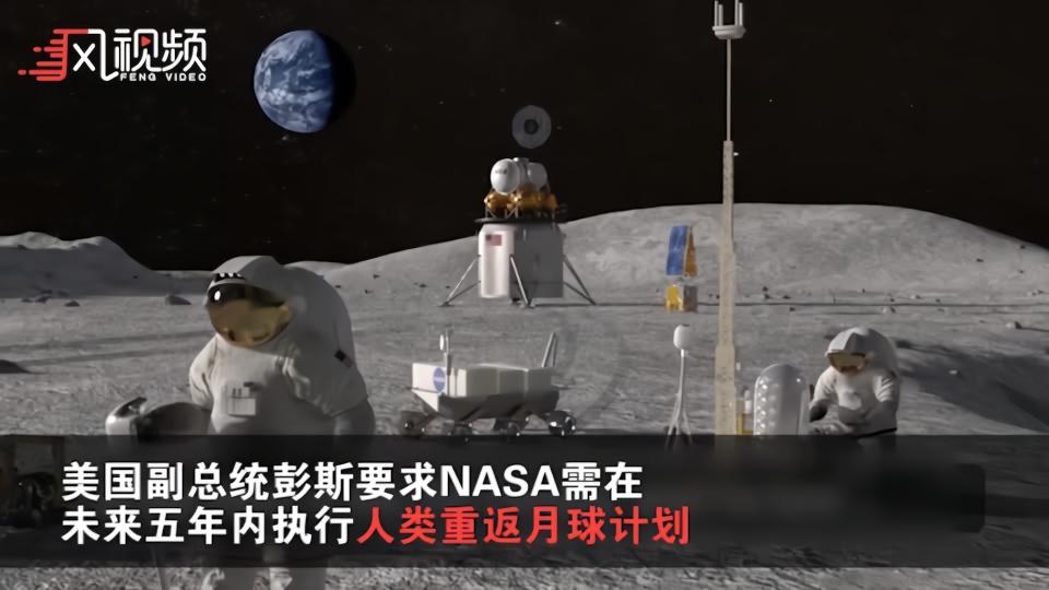 美副总统彭斯要求2024年重返月球 比原计划提前4年