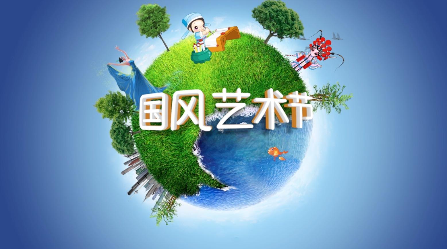 全球华人青少年国风艺术节启幕啦!