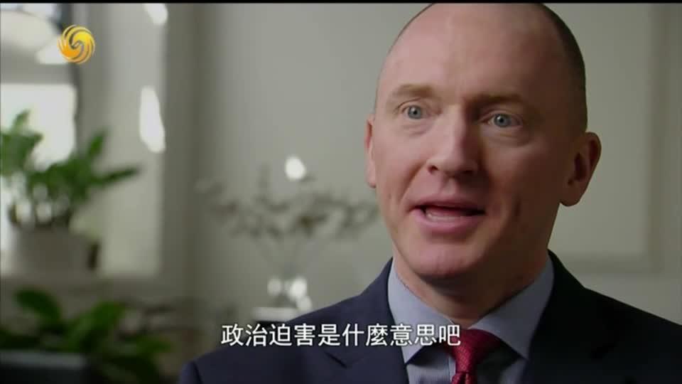 """不可告人的秘密——特朗普""""通俄门""""事件调查(二)"""
