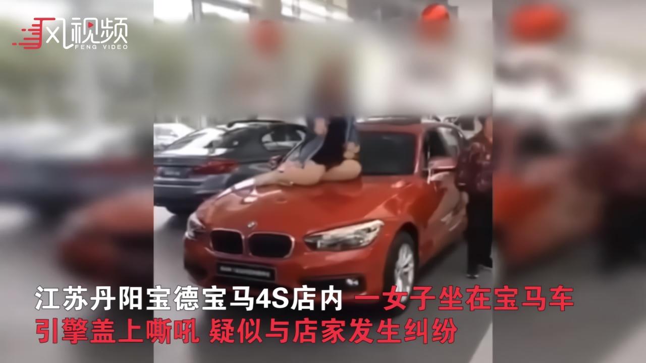 女车主4S店维权坐塌宝马引擎盖  商家:已报警