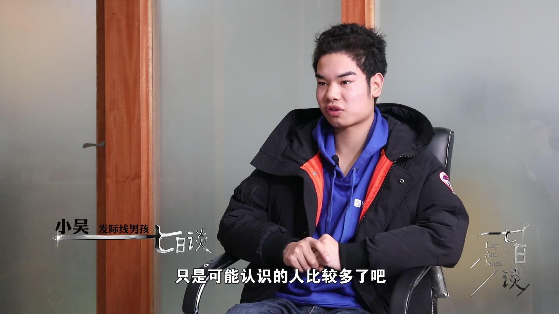 七日谈| 发际线男孩小吴:你不是真正的快乐