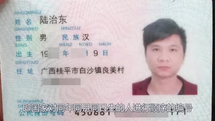 身份证号最后一位是