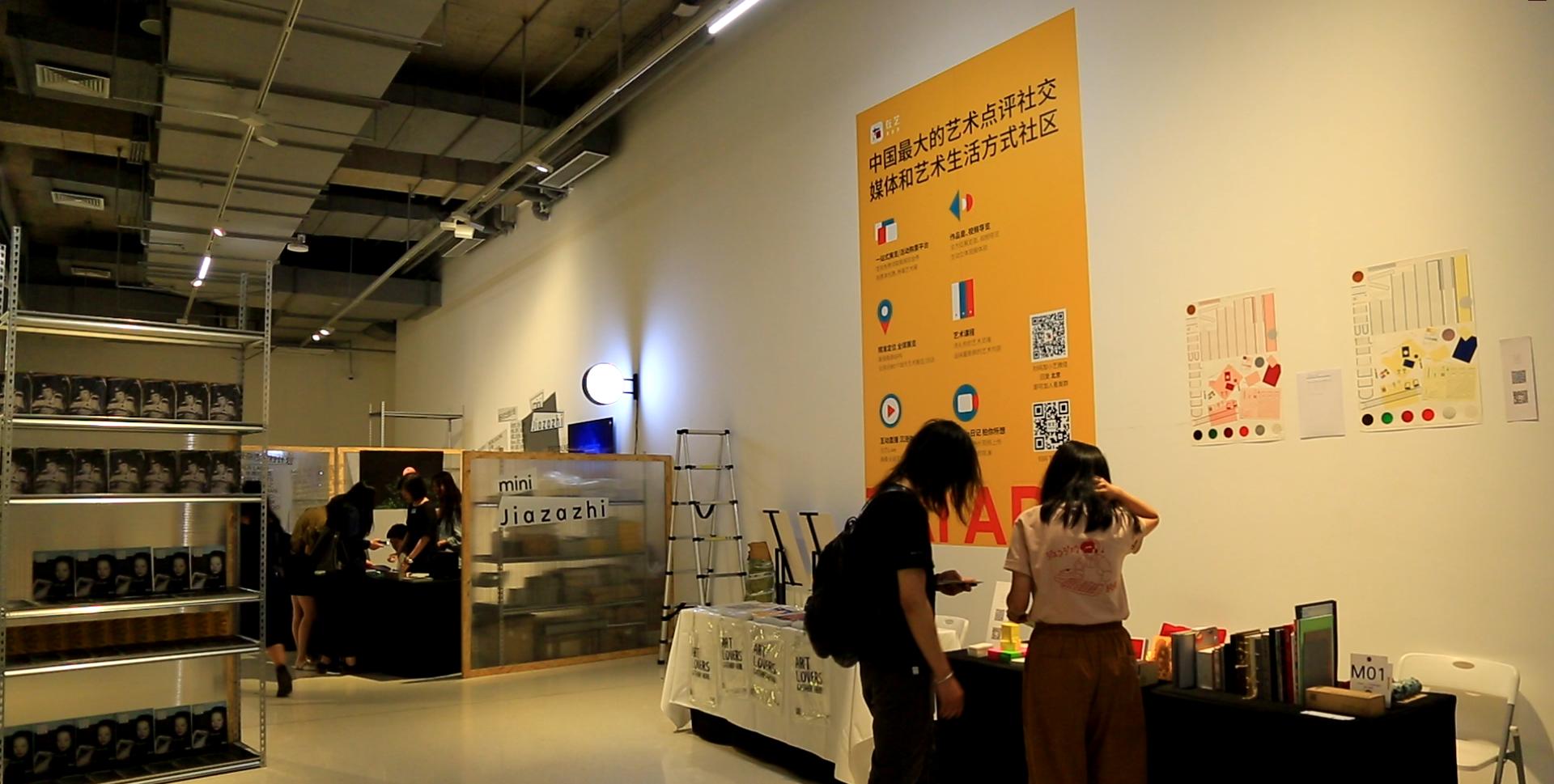 abC北京艺术书展|除了看书还能在书展做什么