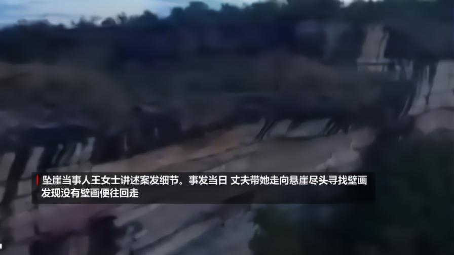 中国孕妇讲述泰国坠崖细节:丈夫拥吻后一把将我推下