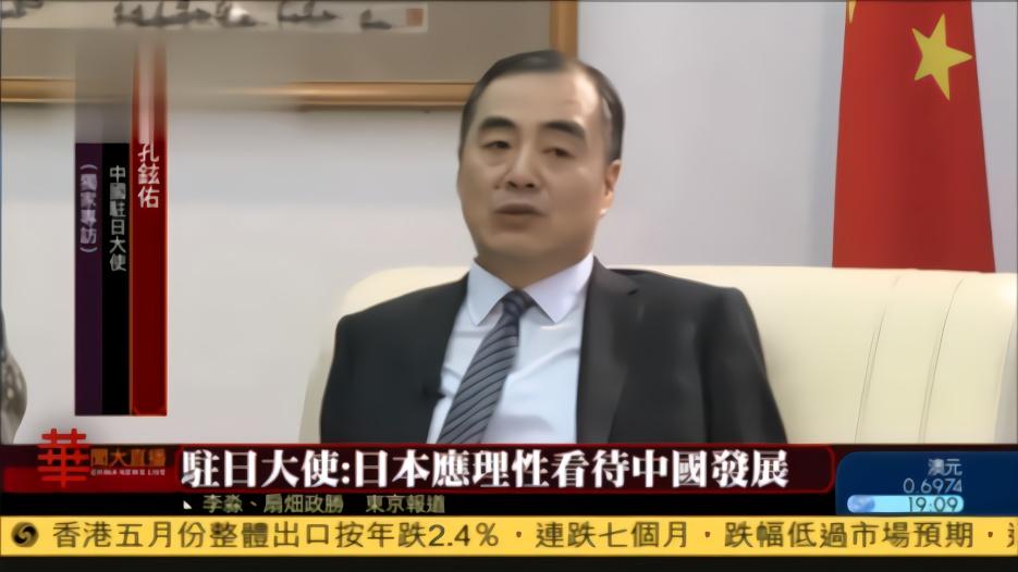 中国驻日大使接受凤凰专访:日本应理性看待中国发展
