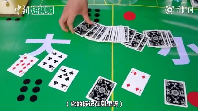 """警察现场揭秘赌博""""千术"""" 赌神是这样炼成的"""
