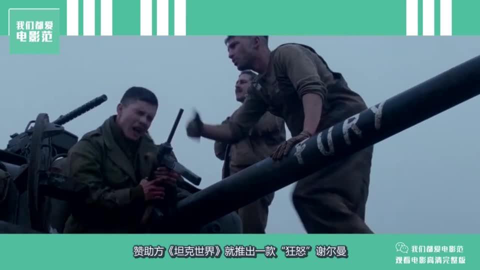 电影《狂怒》还原二战霸主动用博物馆复古老武器