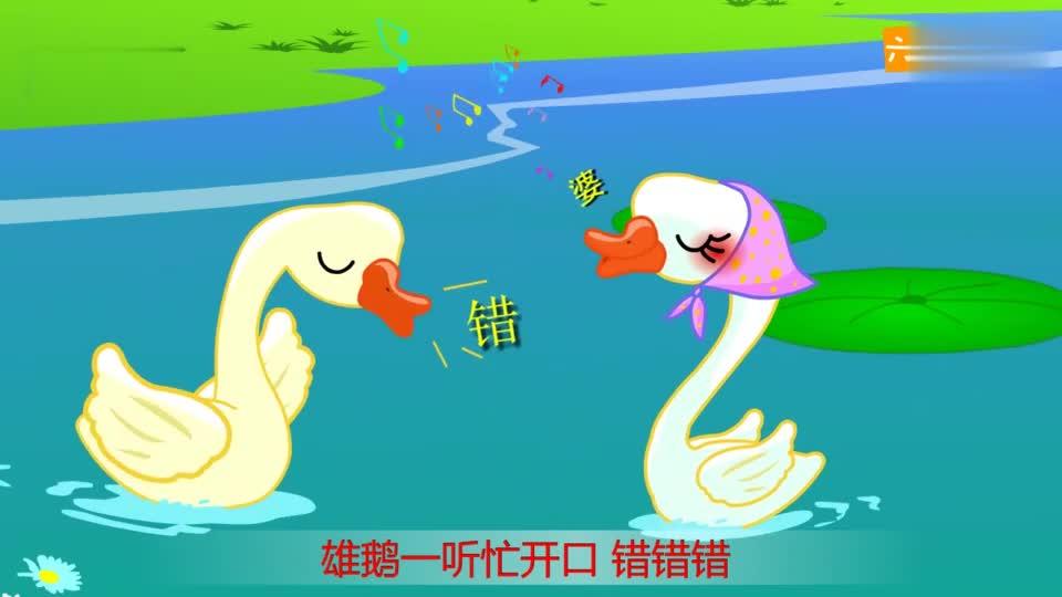 动物儿歌-白鹅学唱歌(熊孩子儿歌)