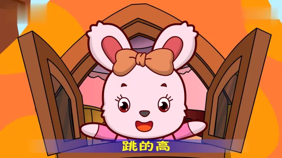 儿童歌曲:《萌萌哒小白兔》