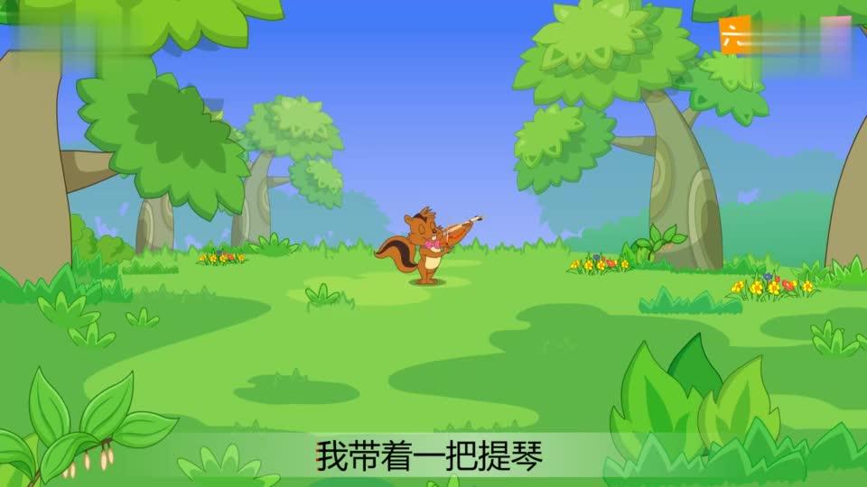 在演唱《森林音乐家》中萌发对森林动物的兴趣