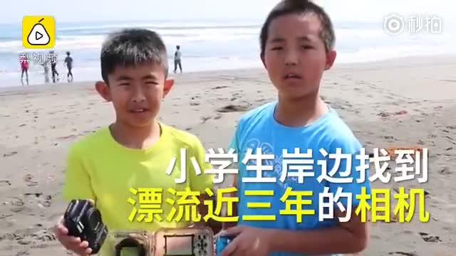 相机海上漂3年长满贝壳 台小学生捡到后归还日本失主