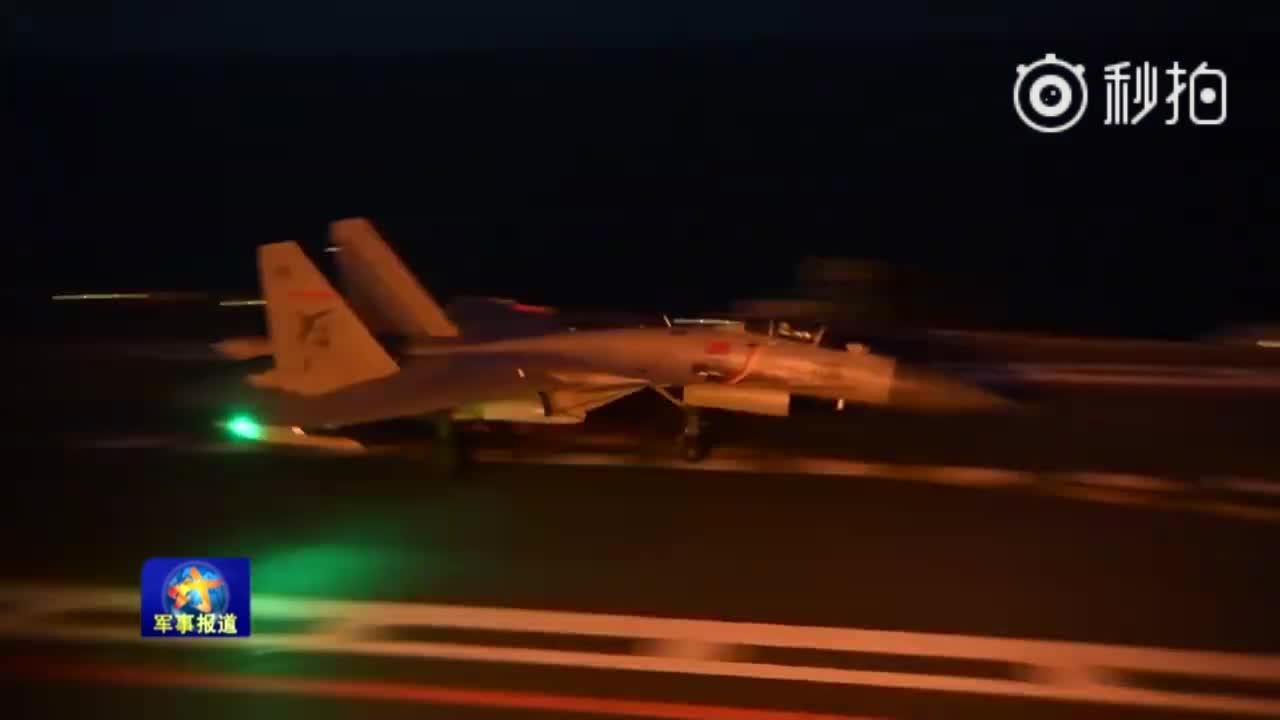 重大标志性事件!中国航母舰载机夜间起降成功
