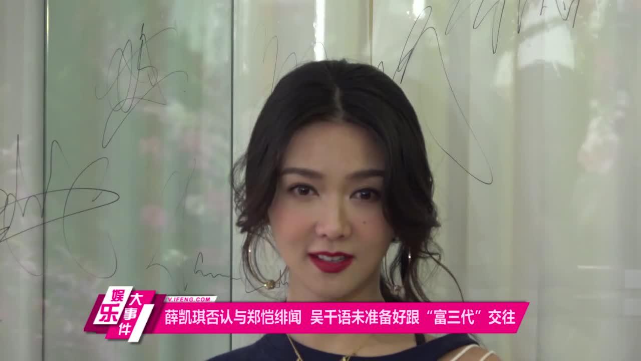 """视频: 薛凯琪否认与郑恺绯闻  吴千语未准备好跟""""富三代""""交往"""