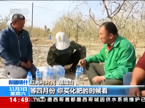 新疆喀什麦盖提红光村:9个民族一家亲