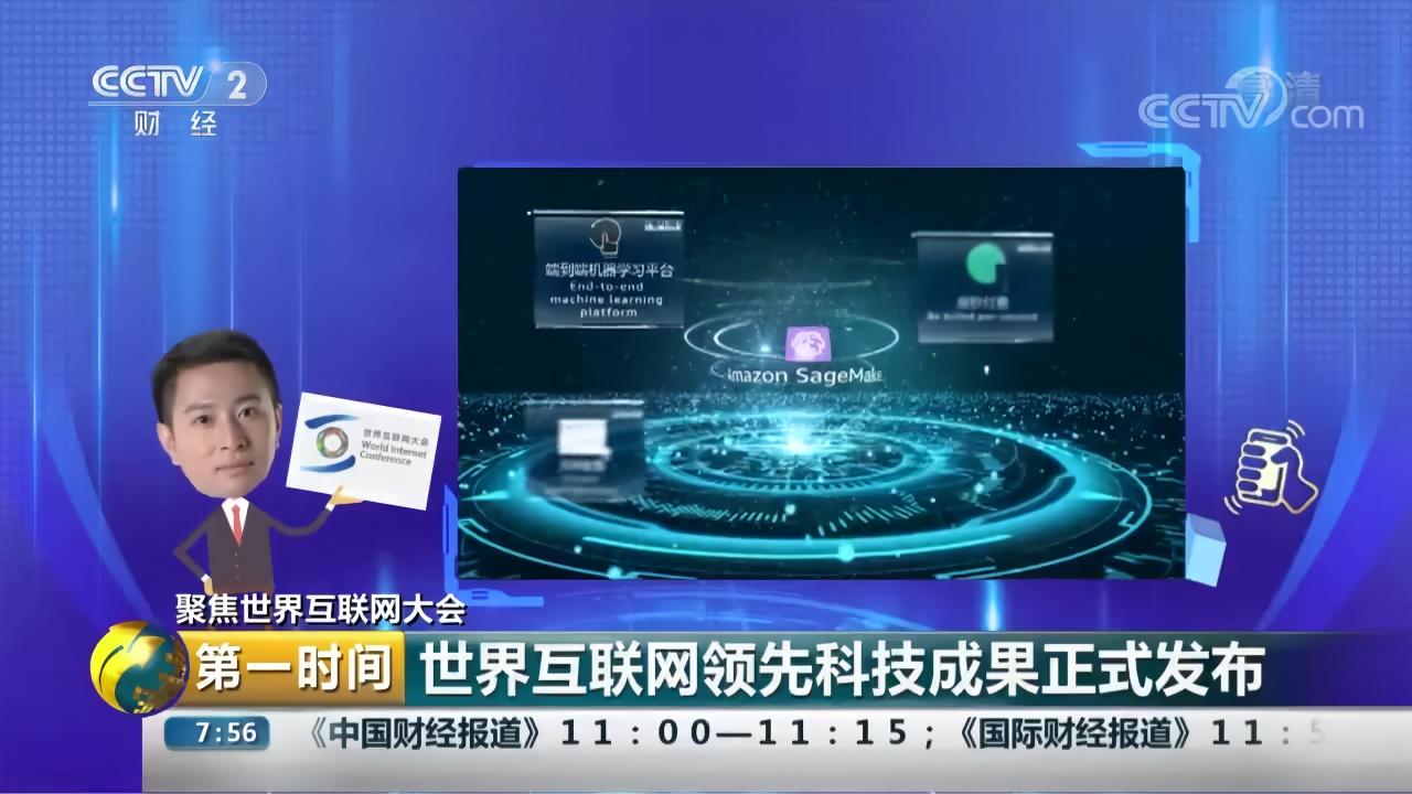 [第一时间]聚焦世界互联网大会 世界互联网领先科技成果正式发布