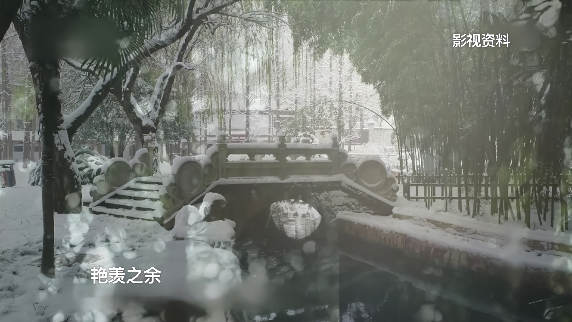 """《一路书香2》第十集:绝美大雪游黄州""""文赤壁""""  窦文涛乔振宇品茗遇苏轼"""