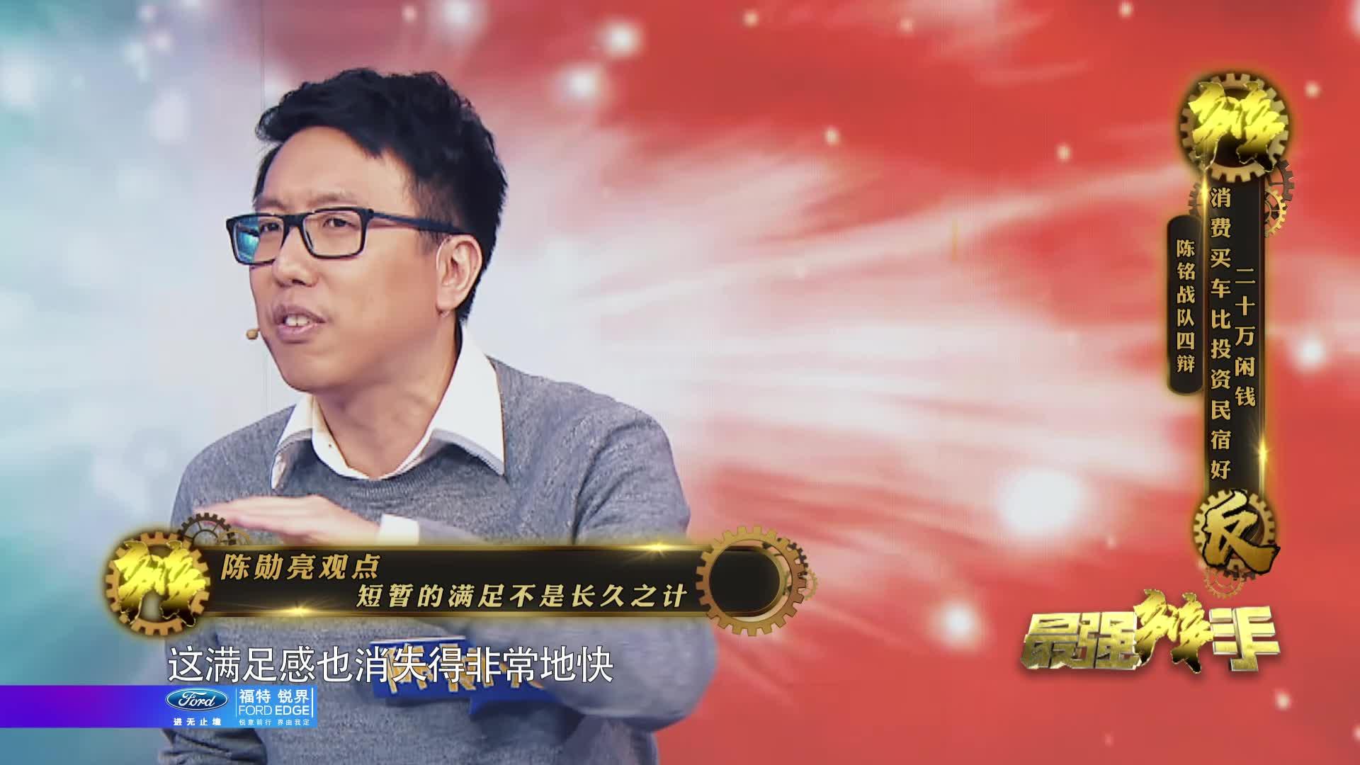 剑桥辩论传奇选手陈勋亮:只要你耐得住,长远投资其实是一劳永逸地得到幸福