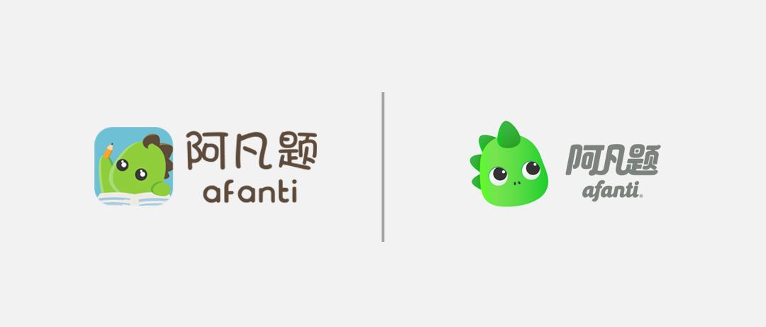 阿凡题新旧品牌logo对比