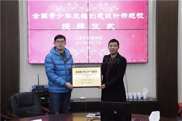 丁海陵主任(左一)与青创联盟代表王玉成(右一)合影