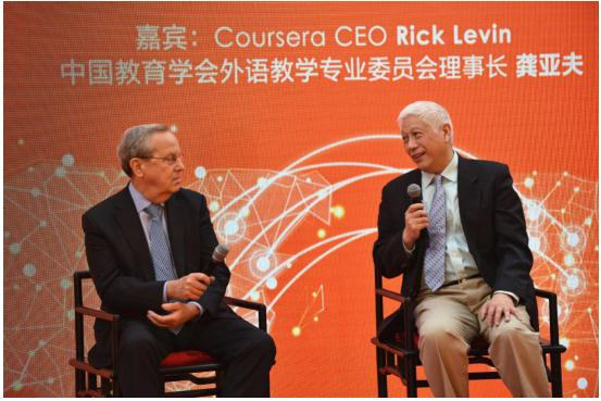 (Coursera CEO Rick Levin、中国教育学会外语教学专业委员会理事长龚亚夫畅谈VIPKID高品质北美外教)