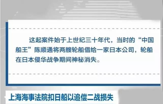 """2014年,上海海事法院扣押日本三井株式会社船只""""BOSTEEL EMOTION"""",以作为中国原中威轮船公司二战期间遭受的财产损失。(图片来源网络)"""