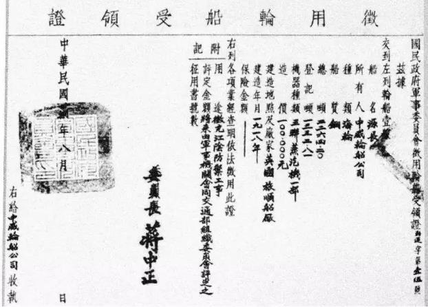 """1937年8月,""""源长""""轮同和其他22艘商船、12艘舰艇、8艘趸船、185艘民用船只,共计63800多吨,一起作为军事防御工事自沉于江阴要塞。(图片来源网络)"""