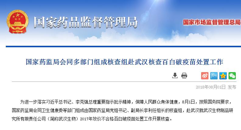 国家药监局会同多部门组成核查组赴武汉核查百白破疫苗处置工作