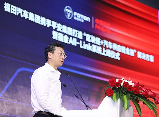 福田汽车携手平安集团发布汽车供应链金融解决方案