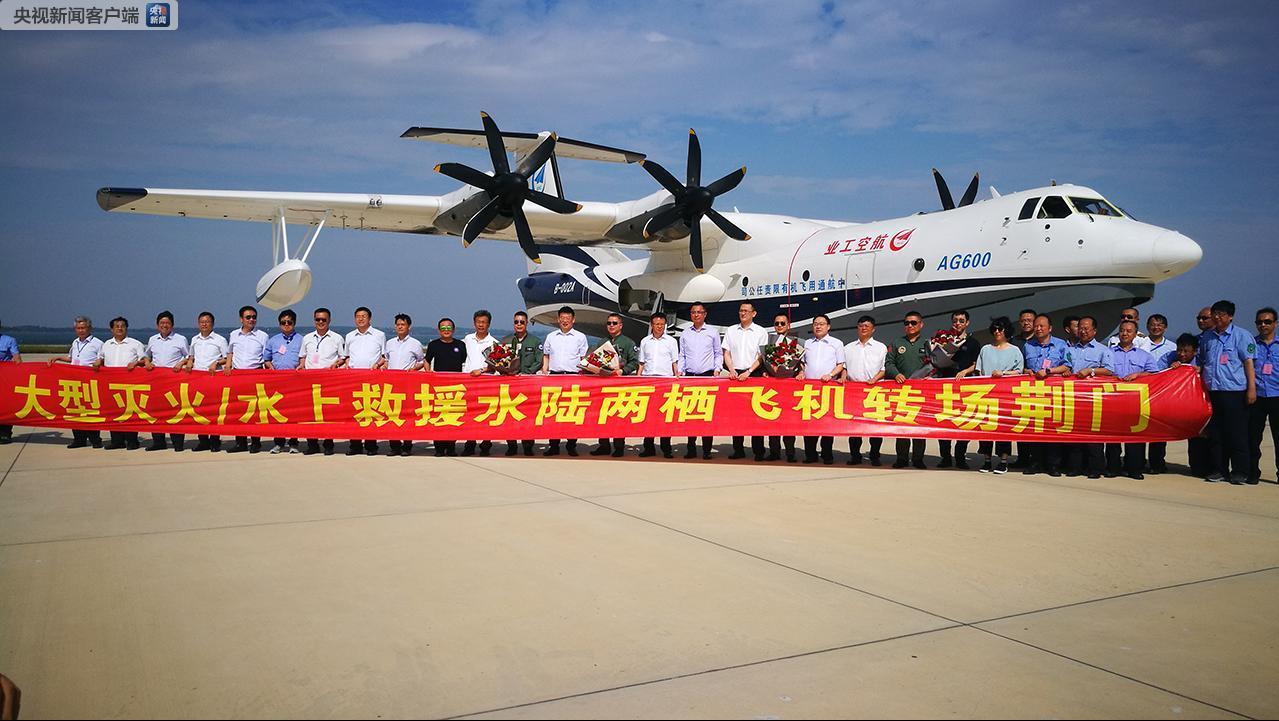 c919大型客机首飞_国产AG600大型水陆两栖飞机准备进行水上首飞_凤凰网