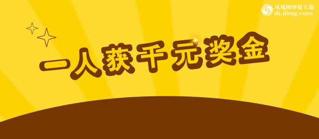 """炒股大赛""""/"""