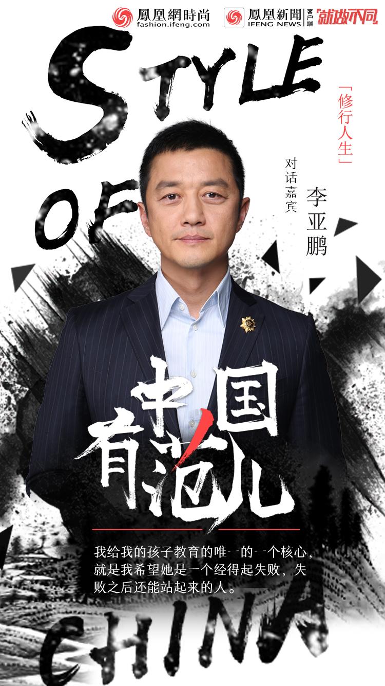 《中国有范儿》对话李亚鹏:希望女儿成为经得起失败的人