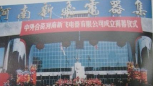 """新飞沉浮:曾是冰箱业""""四朵金花"""""""