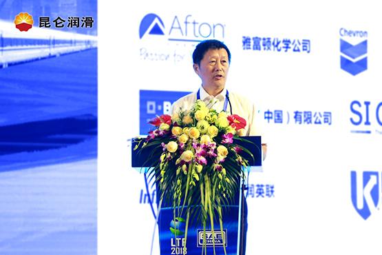 发力新时代,机遇铸未来 2018中国润滑技术论坛开幕