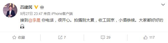 好友自曝与李晨通话聊其近况 称大家都好好的(图)