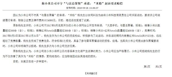 """米粉因小米未守""""与雷总聚餐""""承诺起诉赔偿2.4万元"""