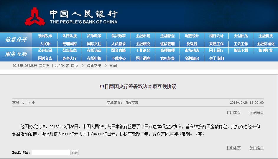 中日央行签双边本币互换协议 规模为2千亿人民币