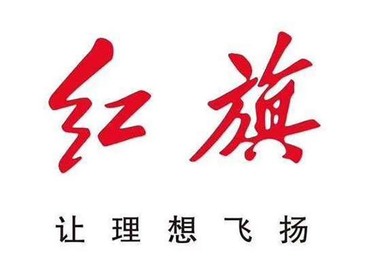 """打造超级绿色智能汽车技术平台 红旗品牌发布R.Flag""""阩旗""""技术品牌"""