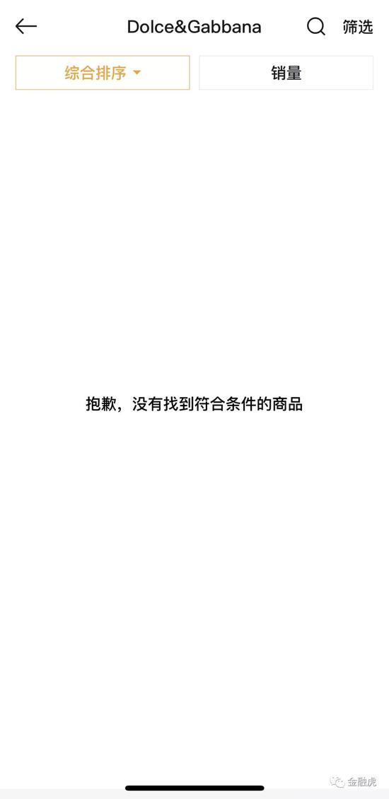 D&G辱华致销售渠道被断:天猫京东等均下架 (图)