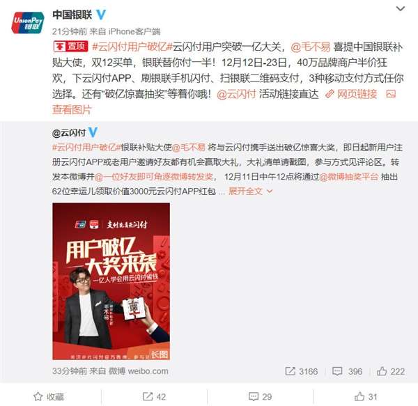 中国银联宣布云闪付用户突破1亿:推双12半价活动