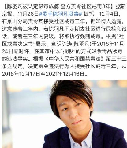 民警透露陈羽凡戒毒期间可正常工作 只需不定期尿检并进行谈话