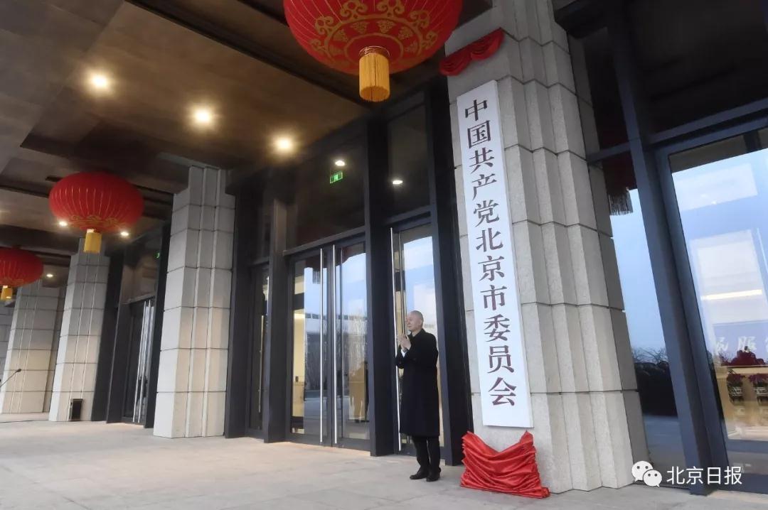 北京行政中心正式迁入城市副中心 蔡奇陈吉宁揭牌
