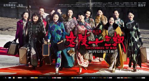 电影《金陵十三钗》海报