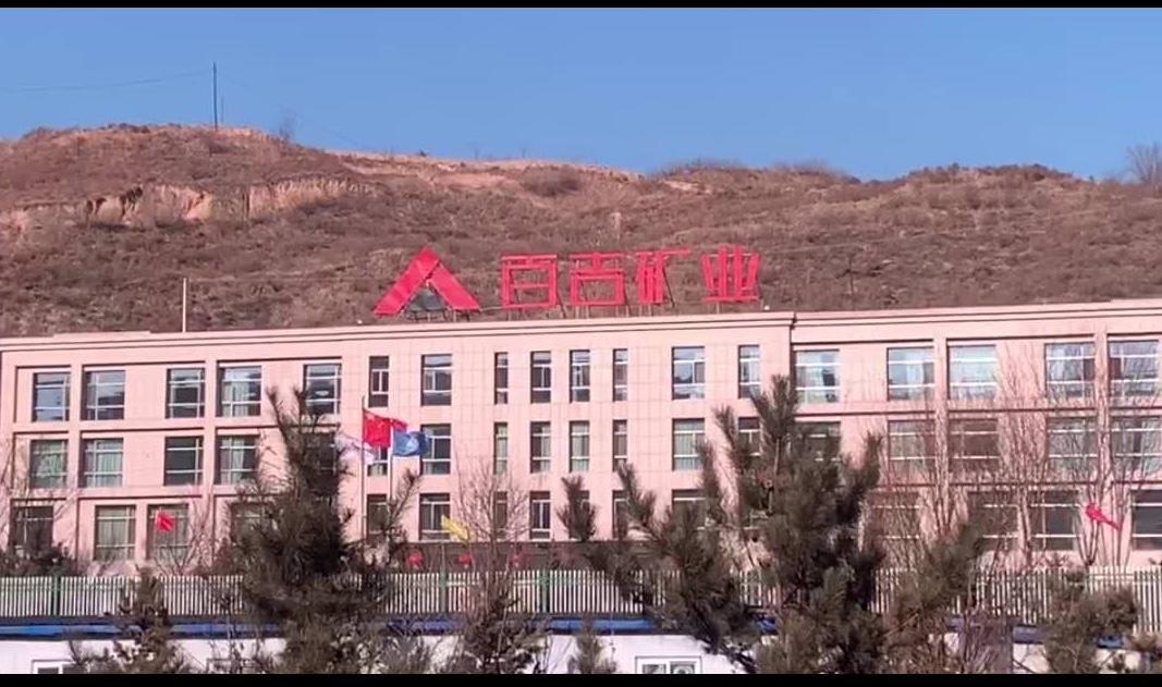 陕西神木矿难21人遇难涉事煤矿探矿权涉嫌违规批复
