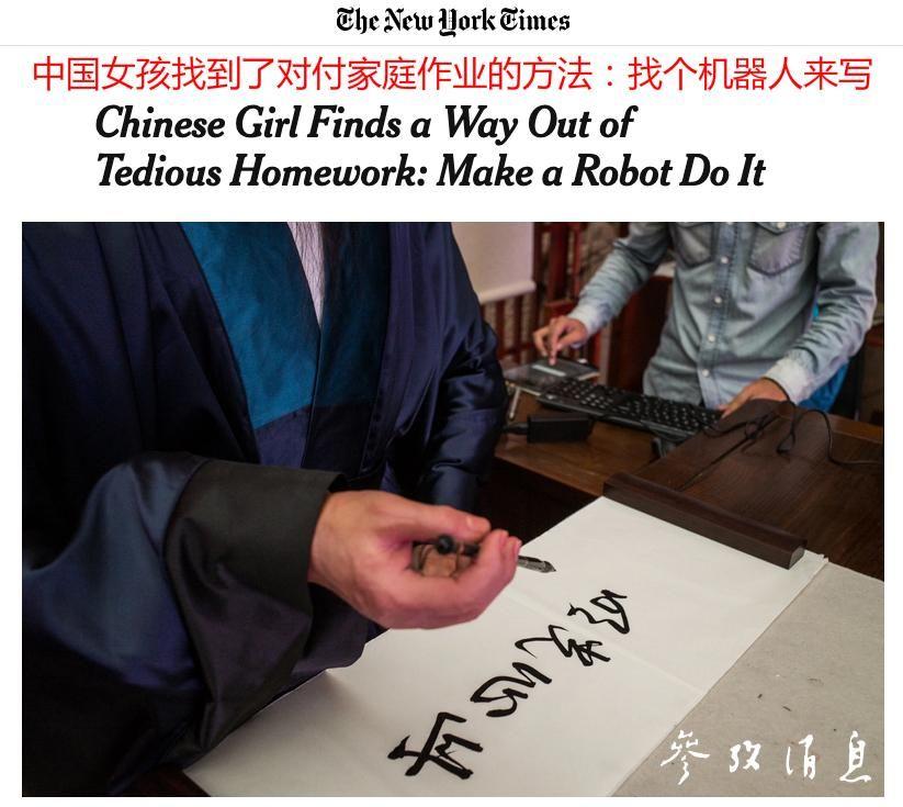 《纽约时报》报导截图