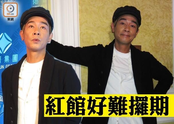 陈小春直言想开红馆演唱会。