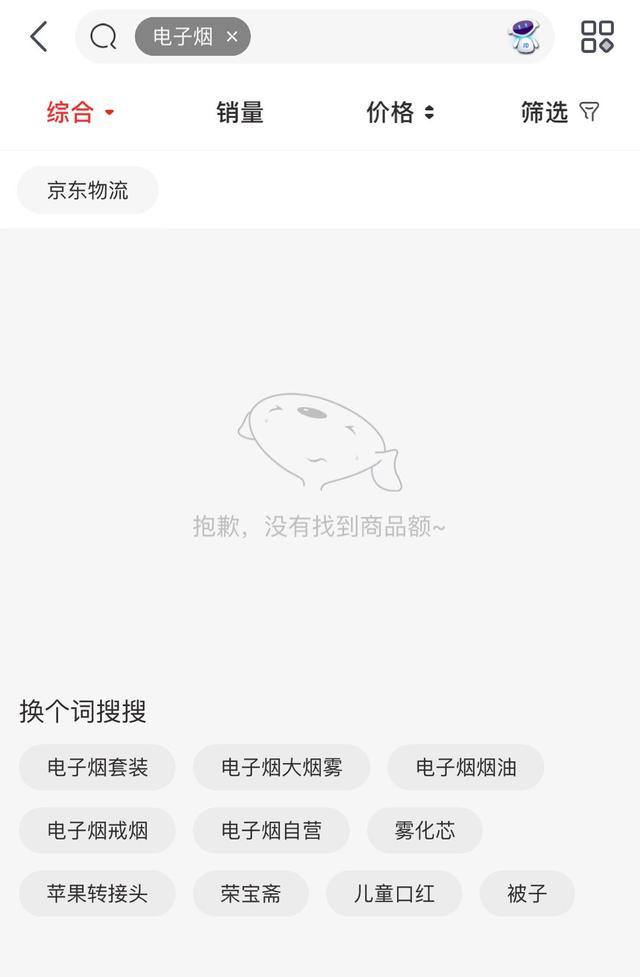 315晚会曝光电子烟后:京东屏蔽电子烟搜索淘宝及天猫未受影响