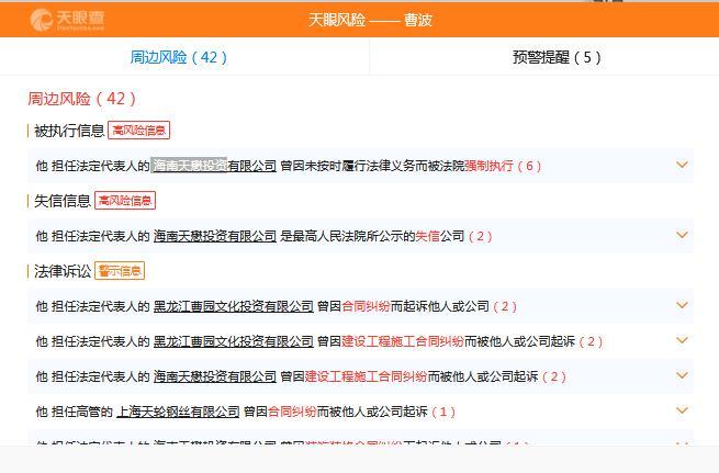 曹波的周边风险多达42条第三方网站截图